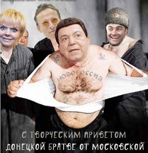 Валерія, Іван Охлобистін, Йосиа Кобзон і Михайло Пореченков