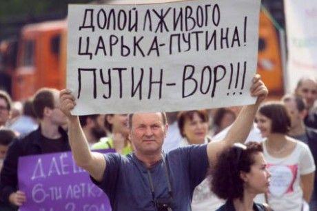 Протесты в России, иллюстрация