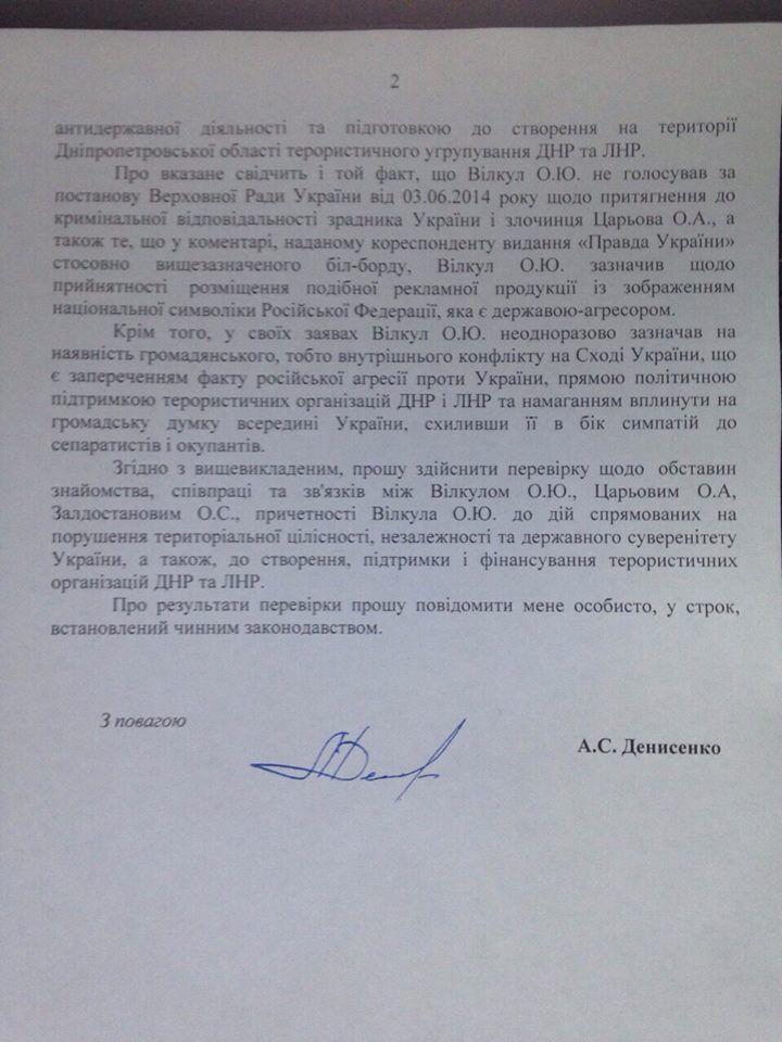 СБУ просят проверить Вилкула на причастность к сепаратизму