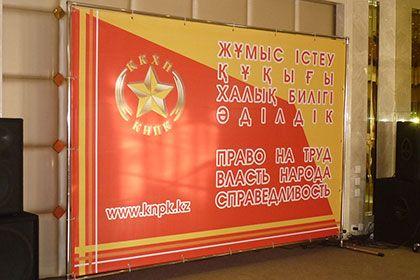 Казахские коммунисты собираются судиться с властями