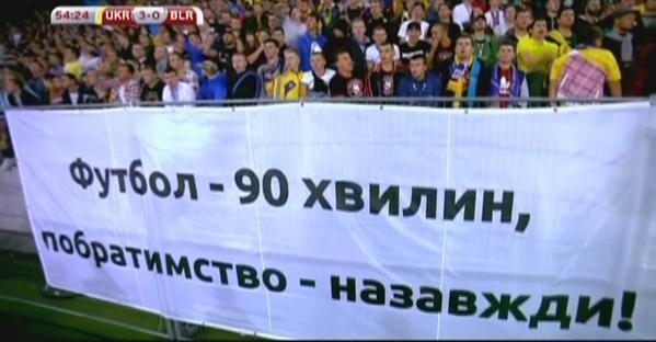 Акция солидарности на стадионе