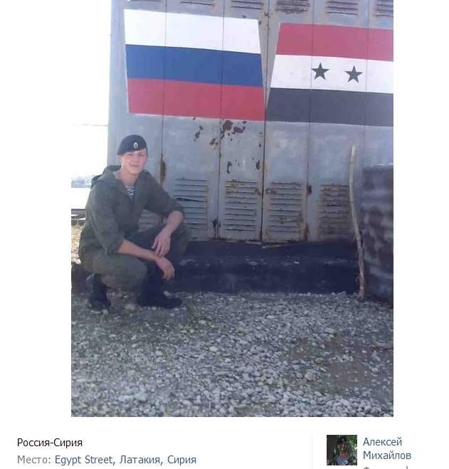 Российский военный в Сирии, иллюстрация