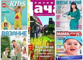 С российского рынка ушел швейцарский медиахолдинг, издававший 30 журналов