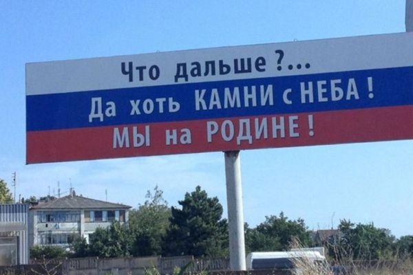 Крым, камни
