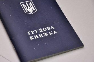 трудовые книжки украина 2019