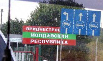 таможня, Приднестровье, ПМР