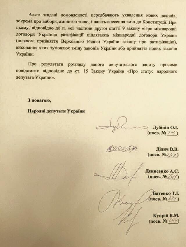 """Нардепы из """"УкрОПа"""" требуют от Климкина разъяснений по договоренностям в Париже"""