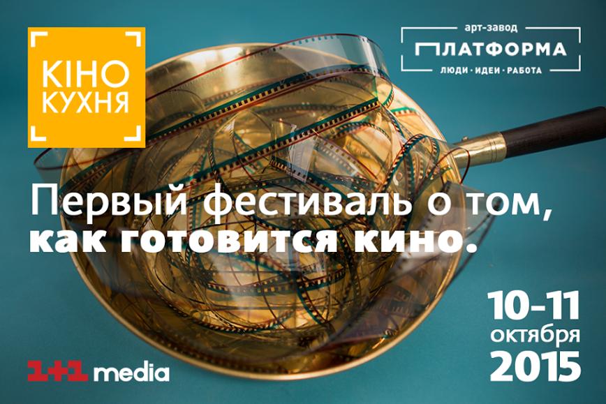 Фестиваль о кино и телевидении