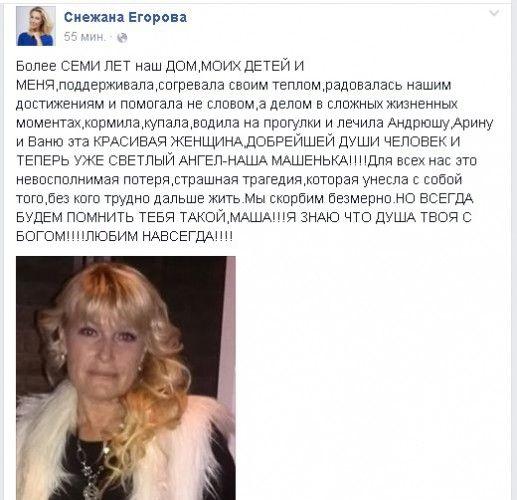 Запись Егоровой в соцсети