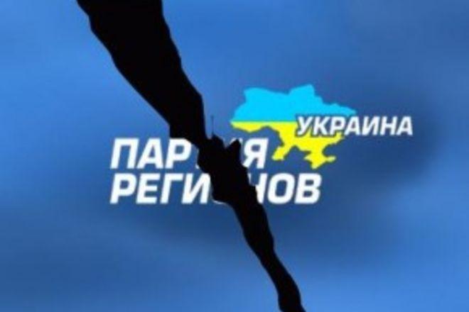 партии, выборы, регионалы