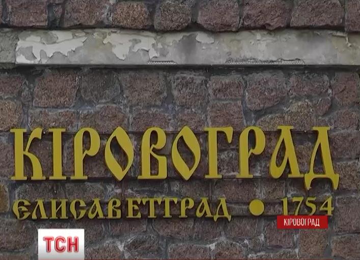Кировоград, Елисаветград