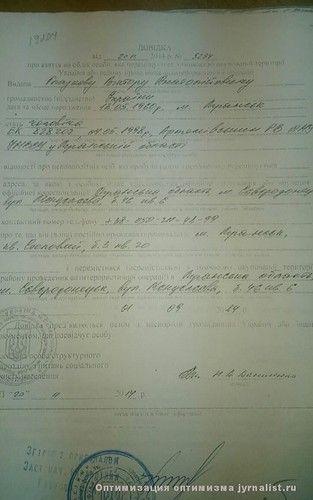 Документ Глазкова
