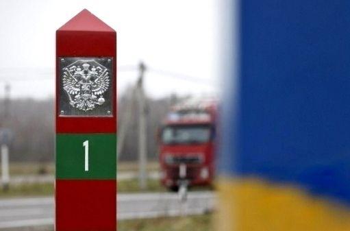 Государственная граница между Украиной и Россией