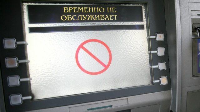 Из банкомата украли почти полмиллиона