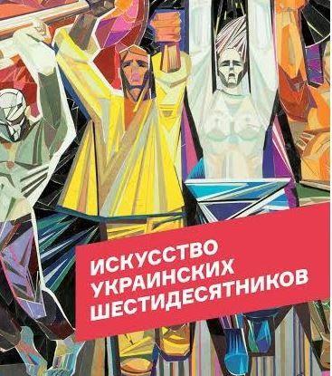 Картины украинских шестидесятников