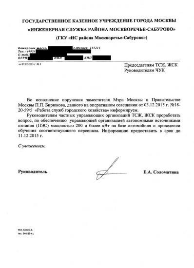 Власти Москвы приказывают покупать генераторы для домов.