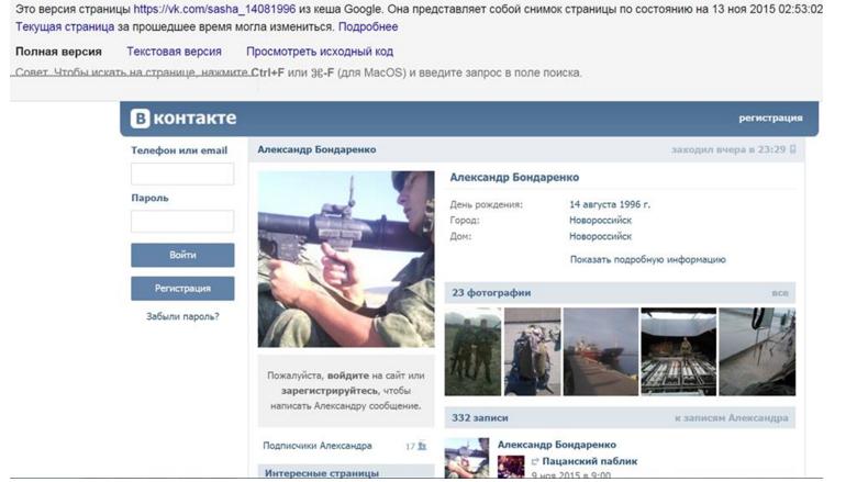Страничка Александра Бондаренко