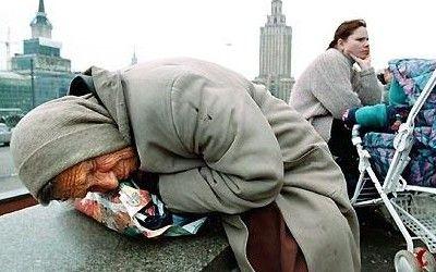 В России число бедных достигло максимума