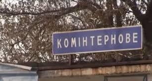 Боевики снова вернулись в Коминтерново