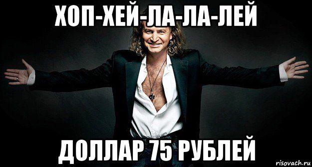 Рубль упал ниже 75 за доллар