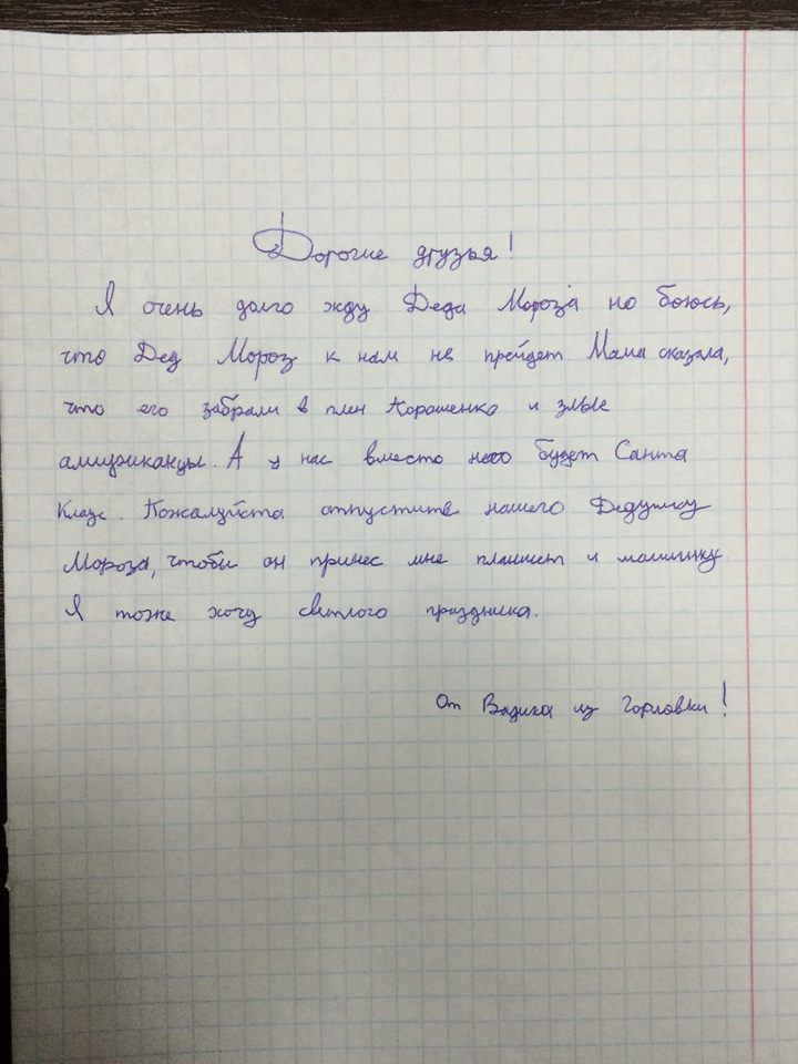 Письмо Вадика из Горловки