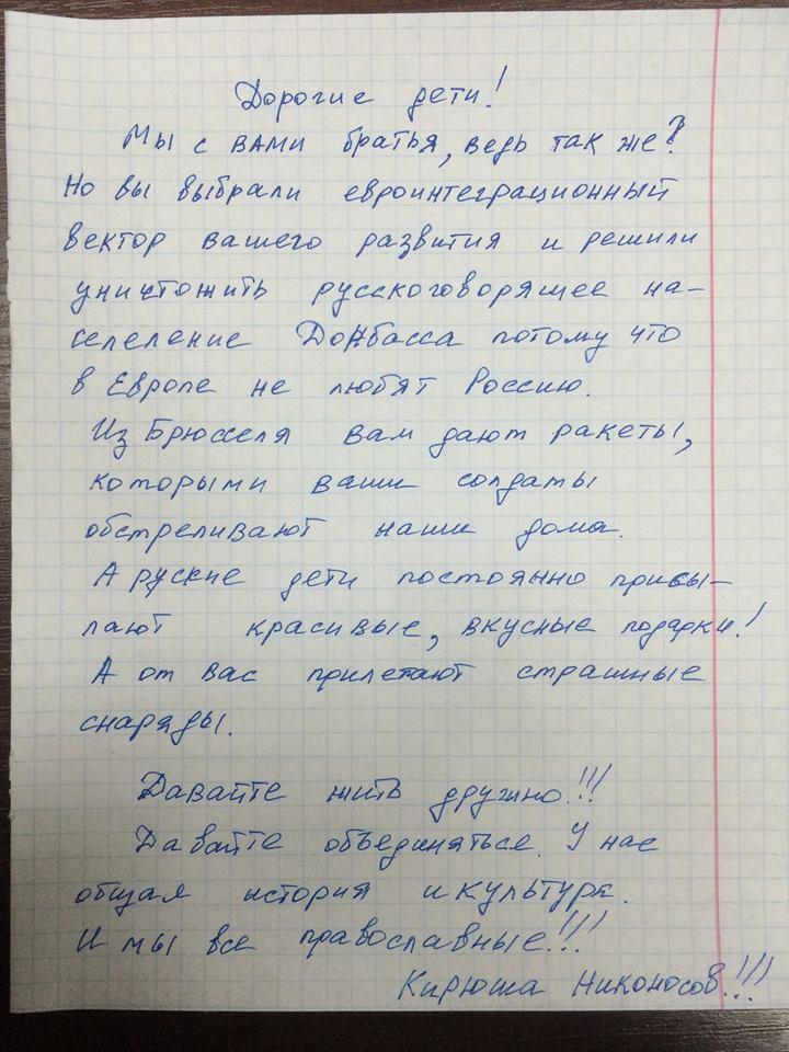 Письмо Кирюши Никонова