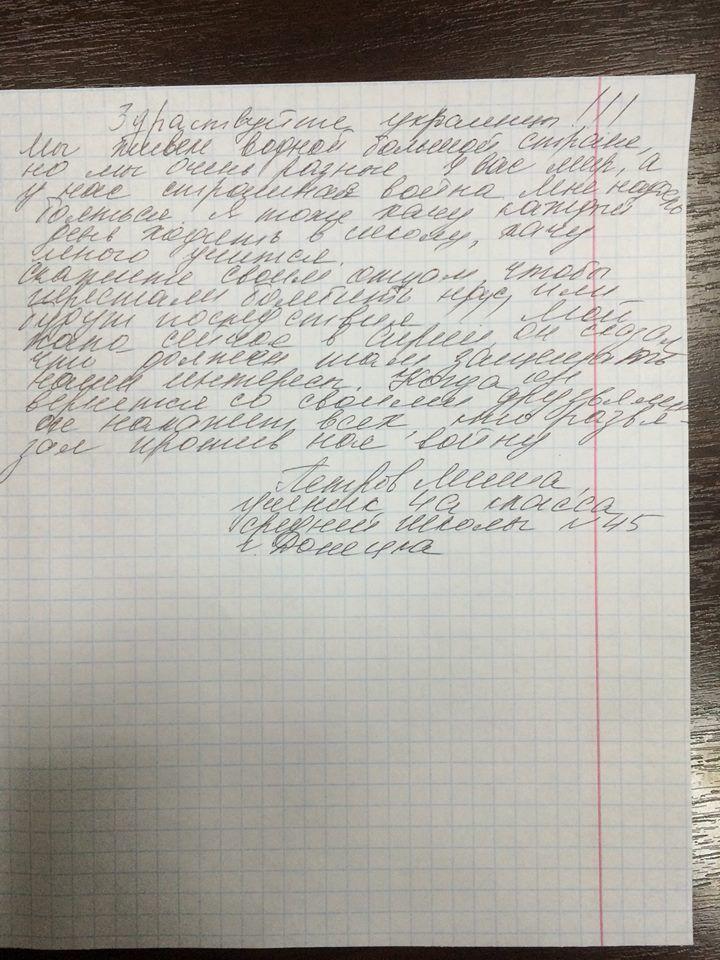 Письмо Миши Петрова