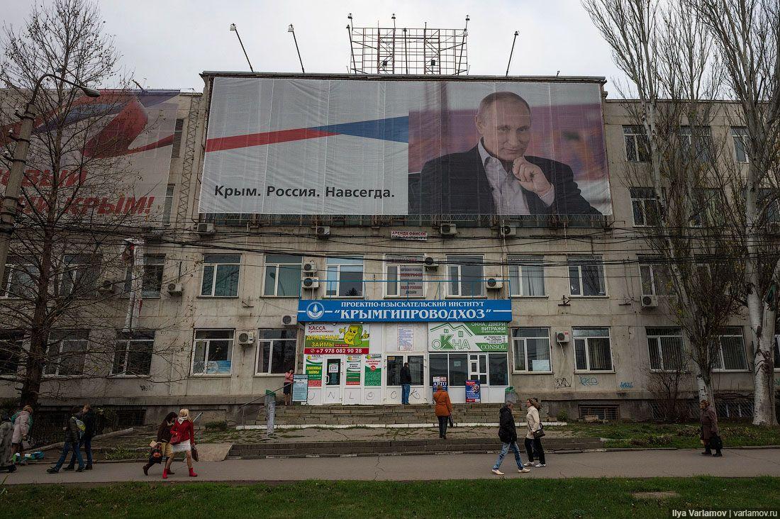 Путин, Крым, кредит
