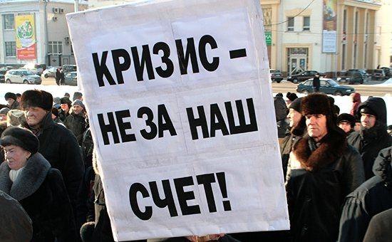 80% россиян признали экономический кризис