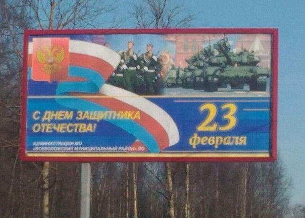 В РФ с 23 февраля поздравили фашистским флагом