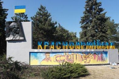 Вместо Красноармейска может появиться Покровск