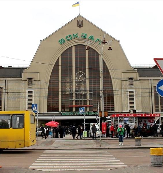Киев,вокзал