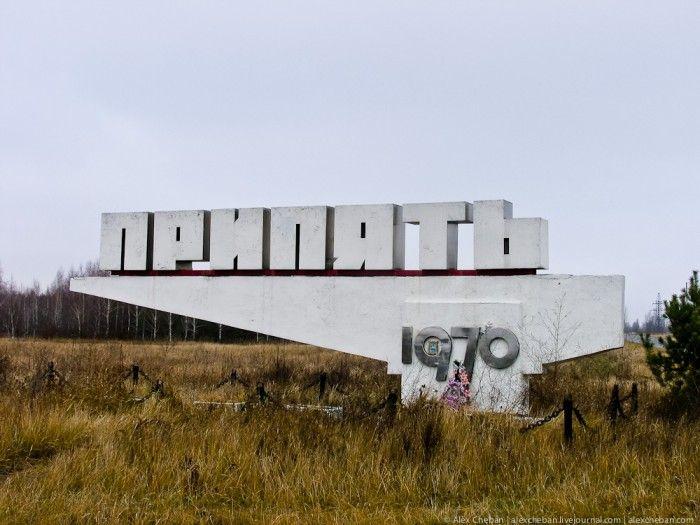 Чернобыль, ЧАЭС 01 Припять