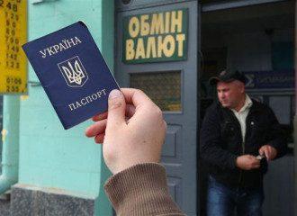 паспорт, валюта