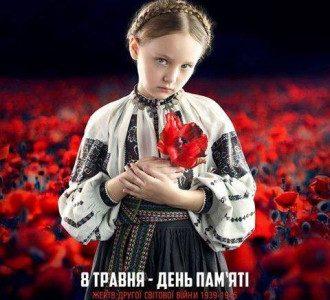 В Украине отмечают День памяти и примирения.