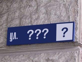 В Киеве предлагают переименовать еще 12 улиц и бульваров