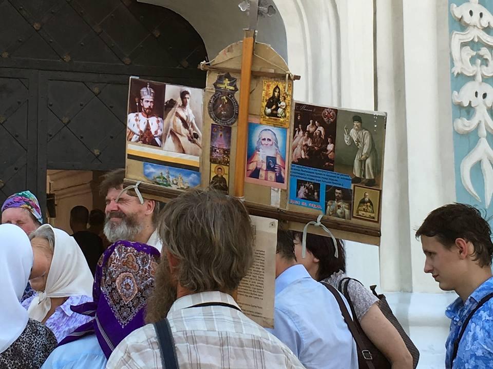 """На Софийской площади участники """"крестного хода"""" пели """"Боже, царя храни"""": опубликованы фото и видео"""