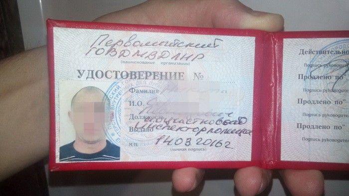 Удостоверение задержанного боевика ЛНР