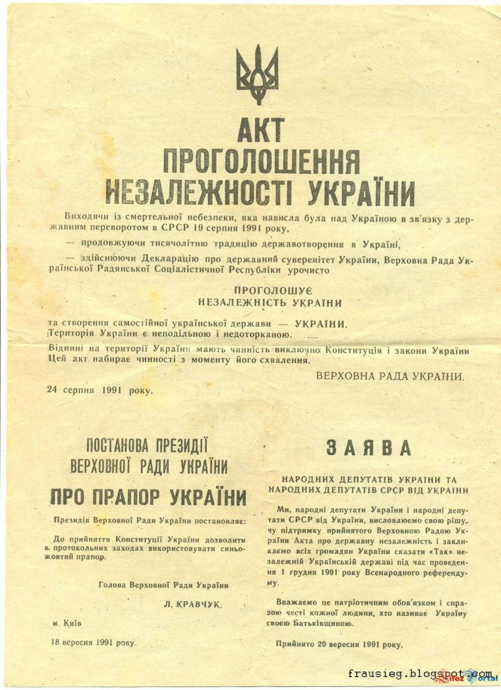Акт проголошення незалежності України