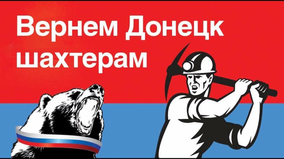Антироссийские листовки в Донецке