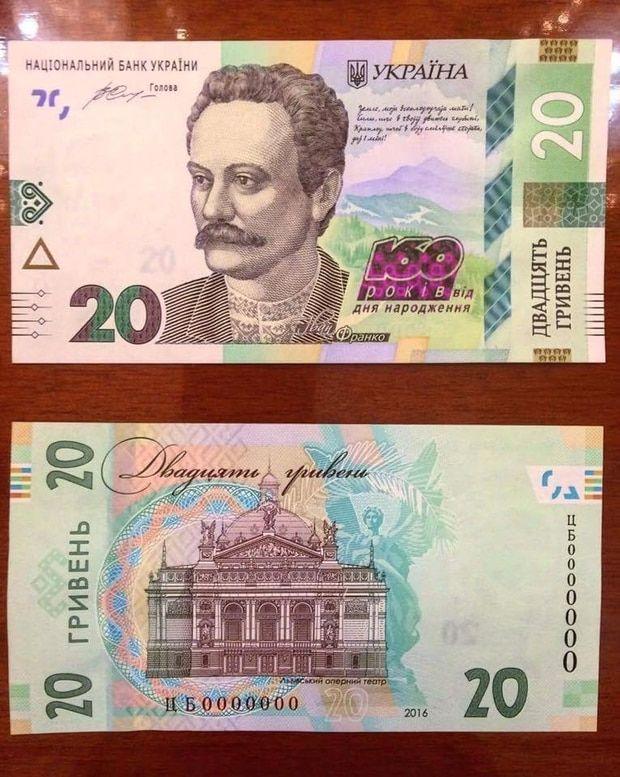 Такая купюра выпускалась к 160-летию Ивана Франко; новый вариант вполне может быть на нее похож