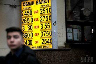 В Киеве работали псевдообменники