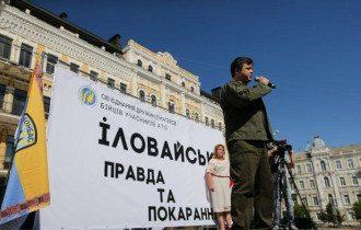 Трагедія Іловайська показала, що Путін готовий піти на що завгодно