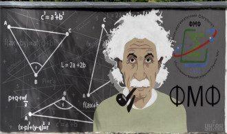 мурал, Ейнштейн, вузи