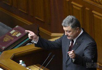 Выступление Петра Порошенко в Верховной Раде