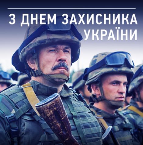 День защитника Украины 2019 и Покрова: дата, выходной и что запомнить