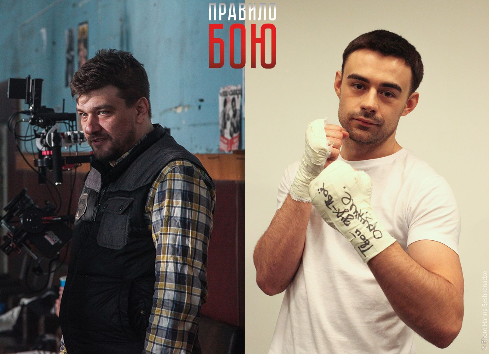 Режиссер Алексей Шапарев и актер Владислав Никитюк