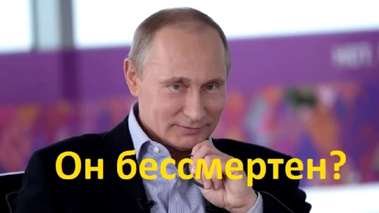 Владимира Путина
