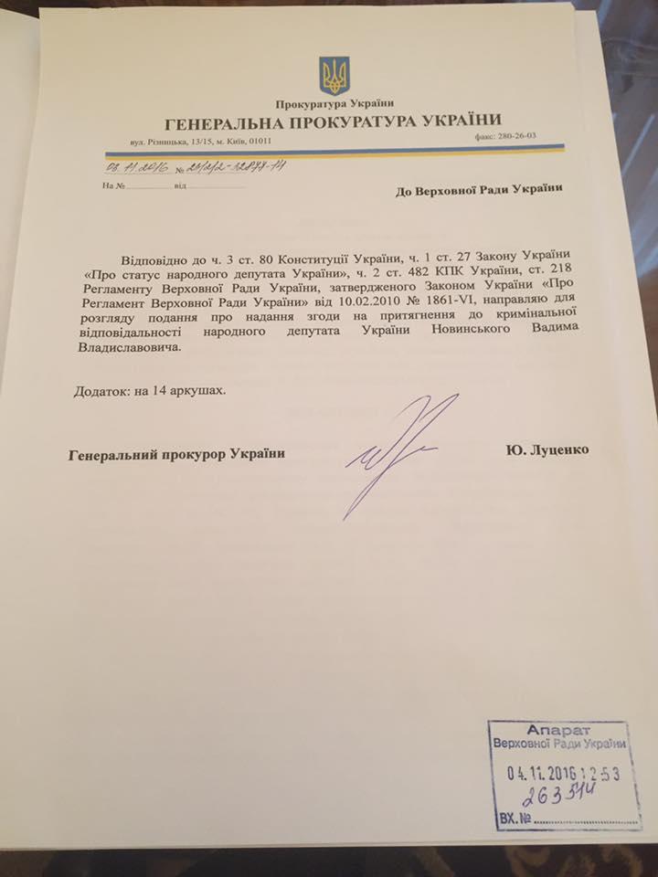 Представления подписано Генпрокурором Юрием Луценко.