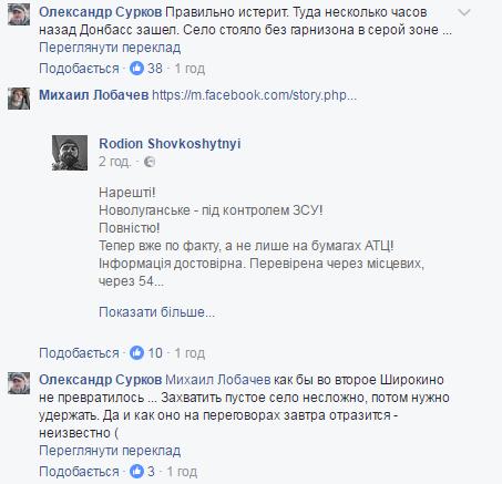 Комментарии под одним из постов Александра Суркова